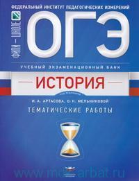ОГЭ. История. Учебный экзаменационный банк : тематические работы