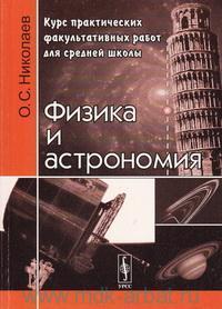 Физика и астрономия : курс практических факультативных работ для средней школы : учебное пособие