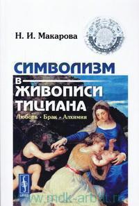 Символизм в живописи Тициана : Любовь. Брак. Алхимия.