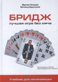 Бридж : лучшая игра без мяча : учебник для начинающих