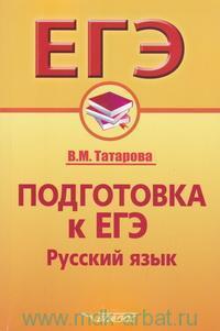 Подготовка к ЕГЭ. Русский язык : учебное пособие