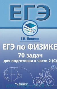 ЕГЭ по физике : 70 задач для подготовки к Ч.2 (С) : учебное пособие