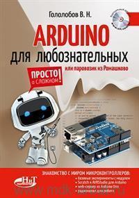 Arduino для любознательных или паровозик из Ромашково + виртуальный диск