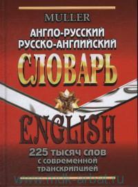 Англо-Русский, Русско-Английский словарь 225 тысяч слов с современной транскрипцией