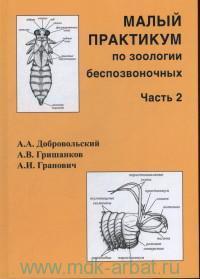 Малый практикум по зоологии беспозвоночных. Ч.2