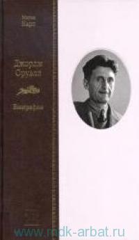 Джордж Оруэлл : биография