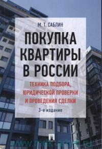 Покупка квартиры в России : техника подбора, юридической проверки и проведения сделки : монография