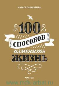 100 способов изменить жизнь. Ч.2