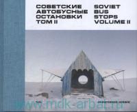 Soviet Bus Stops. Vol.II = Советские Автобусные Остановки. Т.2