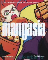 Mangasia. The Definitive Guide to Asian Comics