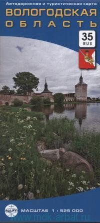 Вологодская область : автодорожная и туристическая карта : М 1:525 000