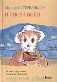И снова Бобо : истории в картинках для самых маленьких