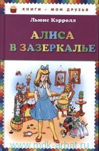 Алиса в Зазеркалье : пересказ Л. Яхнина