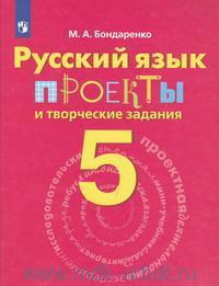 Русский язык : 5-й класс : проекты и творческие задания : рабочая тетрадь : учебное пособие для общеобразовательных организаций