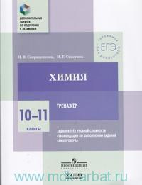 Химия : 10-11-й классы : тренажёр : задания трёх уровней сложности, рекомендации по выполнению заданий, самопроверка