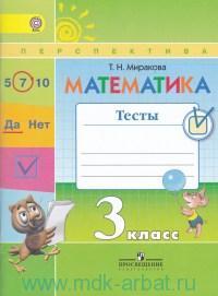 Математика : тесты : 3-й класс : учебное пособие для общеобразовательных организаций (ФГОС)