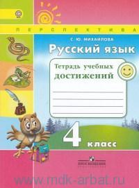 Русский язык : 4-й класс : тетрадь учебных достижений : учебное пособие для общеобразовательных организаций (Перспектива. ФГОС)