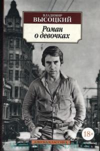 Роман о девочках : сборник