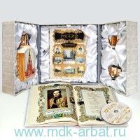 Россия в афоризмах, стихах и цитатах : подарочный набор «Старейшина»