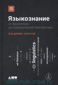 Языкознание : От Аристотеля до компьютерной лингвистики