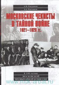 Московские чекисты в тайной войне 1921-1928 гг.