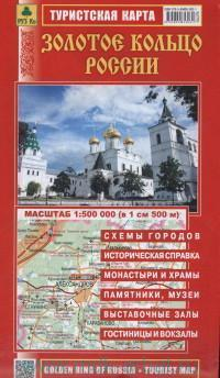 Золотое кольцо России : туристская карта : М 1:500 000 : артикул Кр279п