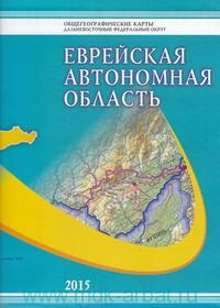 Еврейская автономная область : общегеографическая карта : М 1:500 000