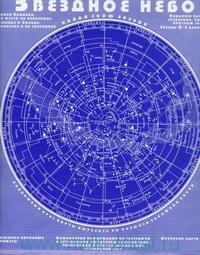 Звездное небо : подвижная карта-самоделка