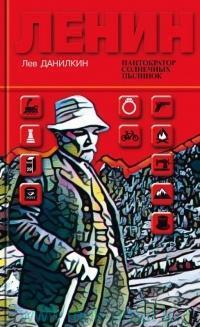 Ленин : пантократор солнечных пылинок