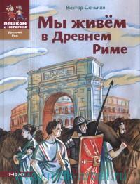 Мы живём в Древнем Риме : энциклопедия для детей