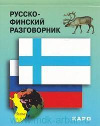 Русско-финский разговорник