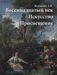 Восемнадцатый век. Искусство и Просвещение