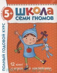 Школа семи гномов : 5-6 лет : полный годовой курс : 12 книг с игрой и наклейками + диплом