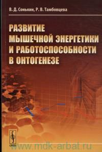 Развитие мышечной энергетики и работоспособности в онтогенезе