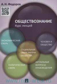 Обществознание : курс лекций
