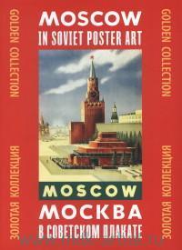 Москва в советском плакате. Золотая коллекция = Moscow in Soviet Poster Art. Golden collection