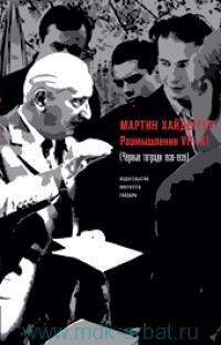 Размышления VII-XI (Черные тетради 1938-1939)