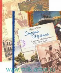Страна Израиля в письмах и воспоминаниях. XVII-XX веков : в 2 т.
