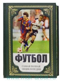 Футбол : самая полная энциклопедия
