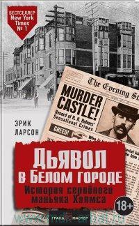 Дьявол в Белом городе : история серийного маньяка Холмса