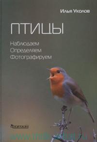 Птицы : наблюдаем, определяем, фотографируем