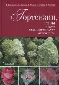 Гортензии, розы и другие красиво цветущие кустарники