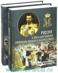 Россия в эпоху царствования Императора Николая II Благочестивого : в 2 т.