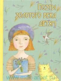 Поэты Золотого века детям : сборник