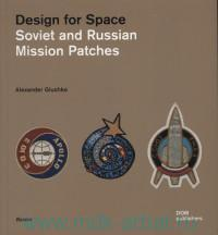 Soviet and Russian Missio Patches