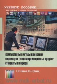 Компьютерные методы измерений параметров телекоммуникационных средств : стандарты и подходы