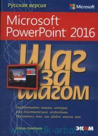 Microsoft PowerPoint 2016. Русская версия