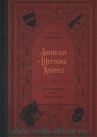 Записки о Шерлоке Холмсе : сборник рассказов