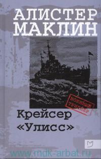 Крейсер «Улисс» : роман