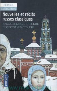 Nouvelles et recits russes classiques = Русские классические повести и рассказы